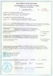 Сертификат на взрывоБЕЗопасный газовый баллон